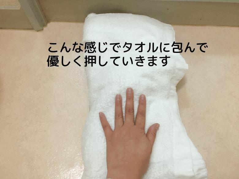 タオルに包んで優しく押す