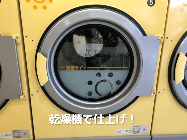 乾燥機で仕上げ