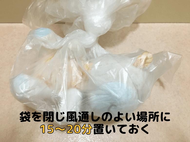 袋を閉じ風通しの良い場所に15~20分置いておく