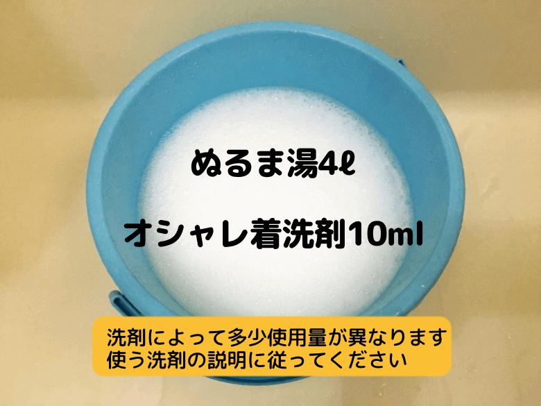 洗浄液を作る