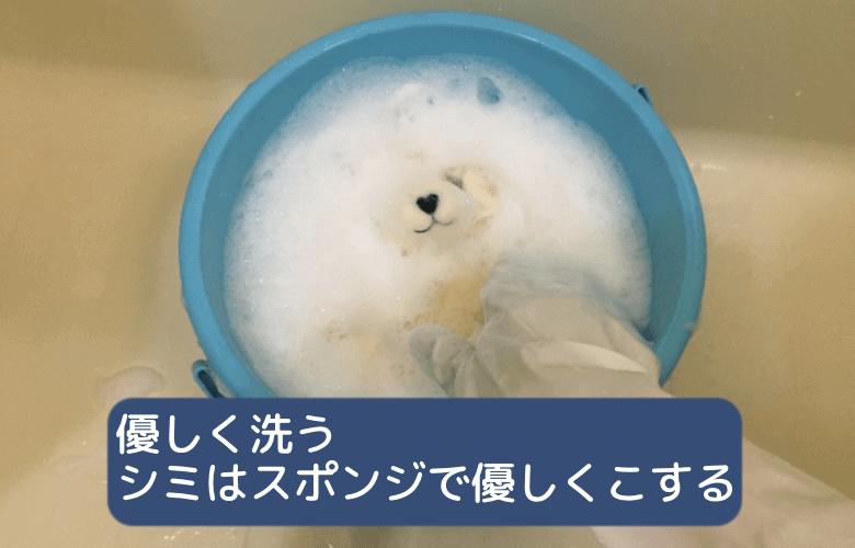 優しく洗うシミはスポンジでこする