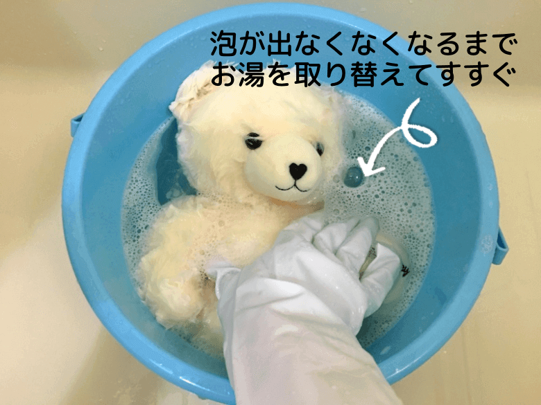 ぬいぐるみ 手洗い