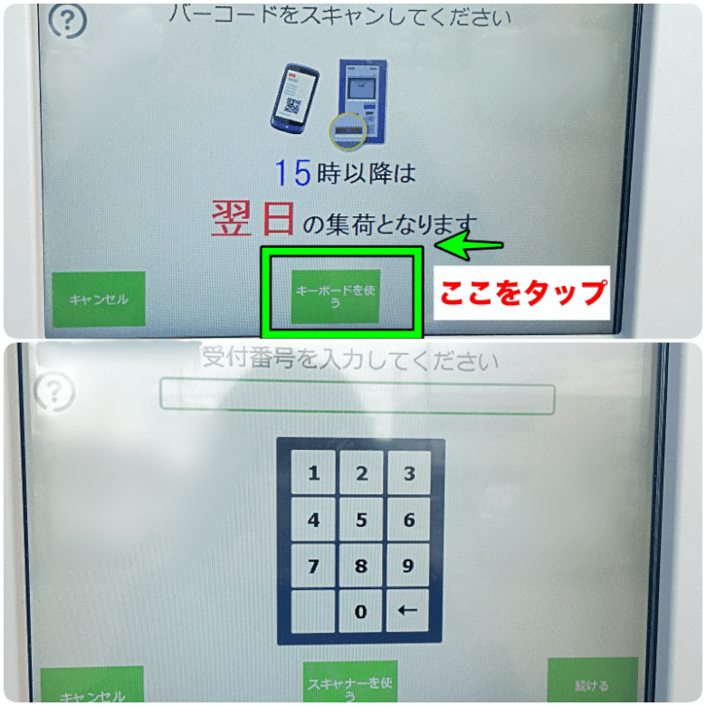PUDOステーションの暗証番号