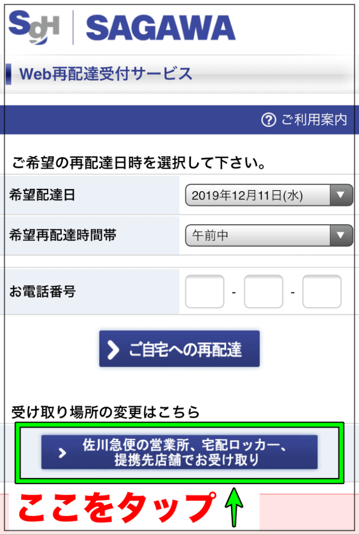 配達 佐川 変更 急便 時間