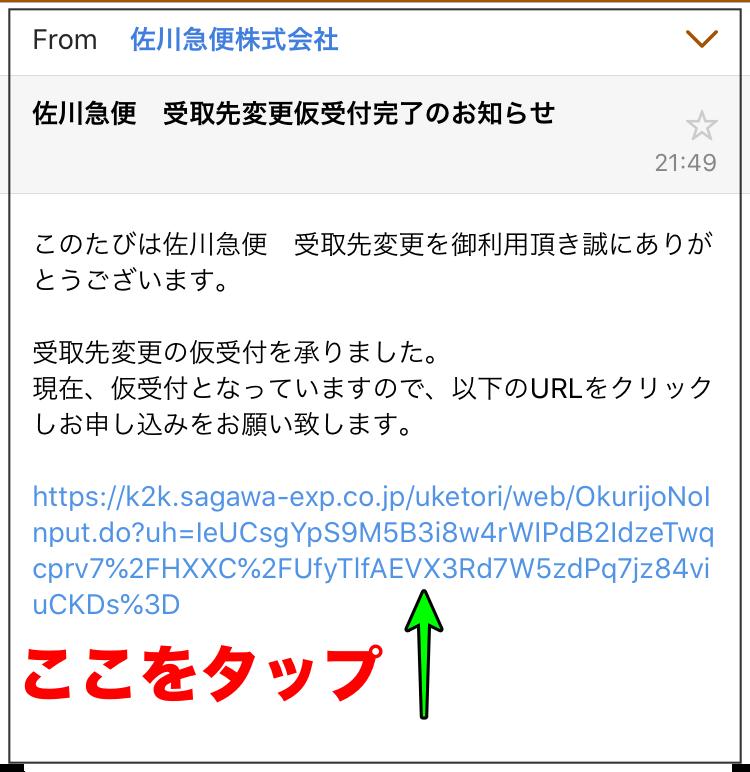 Pudo 佐川 PUDO(プドー)ステーション