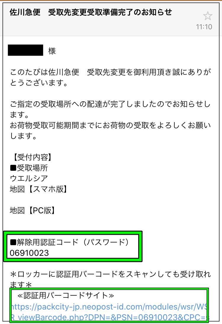 Pudo 佐川 佐川急便で受け取りの場所を変更したい、pudoステーションの受け取り先変更や時間指定、日時変更は?