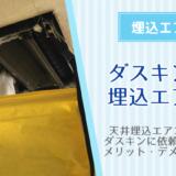 天井埋込タイプのエアコンクリーニングをダスキンにお掃除依頼した口コミ体験談