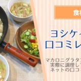 ヨシケイの口コミレビュー。すまいるごはんを実際に作って食べた感想