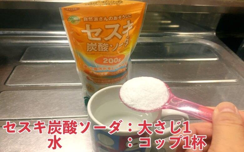 セスキ炭酸ソーダと水の割合