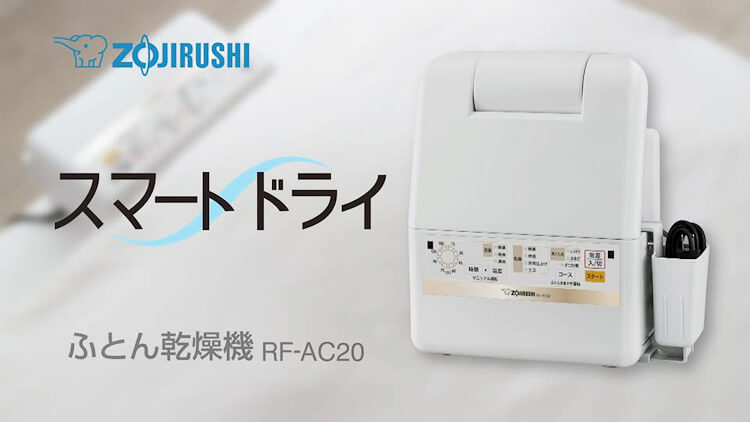 象印|RF-AC20