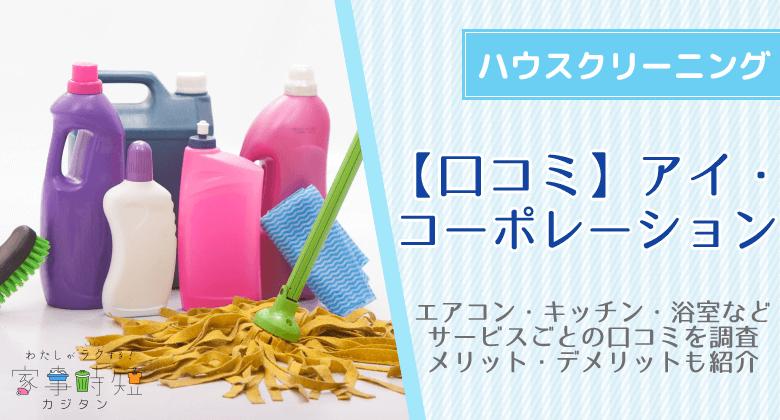 アイ・コーポレーション 口コミ評判