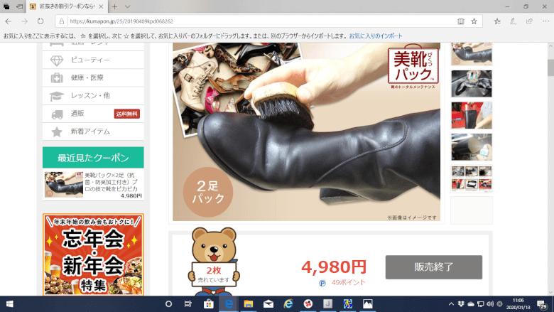 美靴パックのクーポン画面