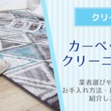 清潔なカーペット