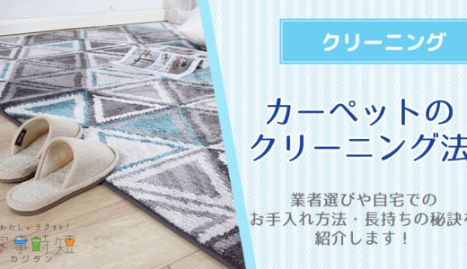 カーペットクリーニング・ラグ・絨毯クリーニングは自宅でできる?料金や方法をご紹介!