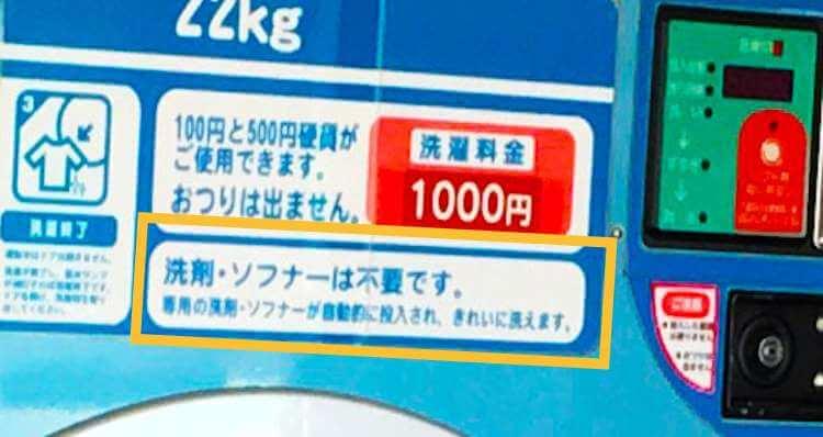 洗剤・柔軟剤内蔵タイプ