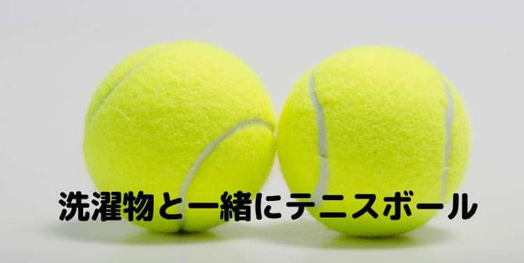洗濯物と一緒にテニスボール