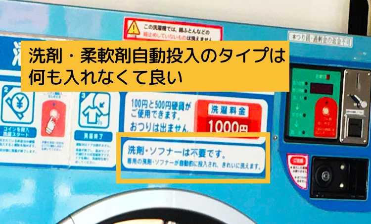 洗剤・柔軟剤自動投入の機種に自分の洗剤を入れない