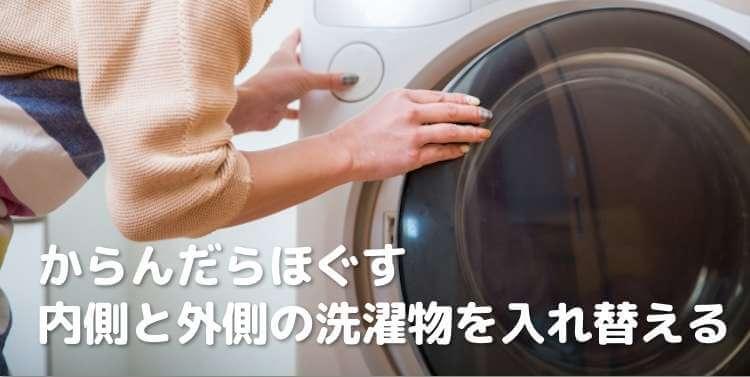 乾燥機はこまめに面倒を見てあげる