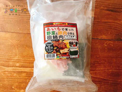 ミールキット(回鍋肉)