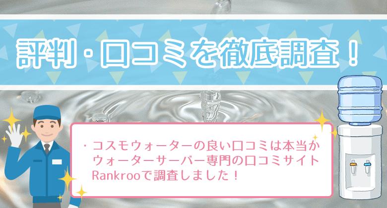コスモウォーターの評判・口コミを徹底調査!