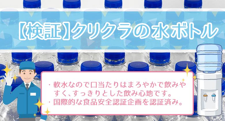 クリクラの水ボトル