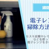 (超簡単)電子レンジの掃除を自分でやってみた!セスキ炭酸ソーダやアルコール、レモンを駆使してピカピカ綺麗に
