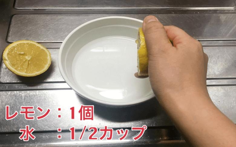 レモンで電子レンジを掃除する方法