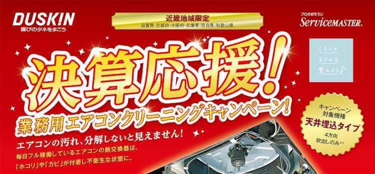 【近畿地域限定】決算応援!業務用エアコンクリーニングキャンペーン