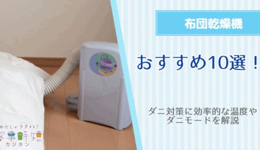 布団乾燥機のおすすめ10選!ダニ対策に効率的な温度やダニモードを解説