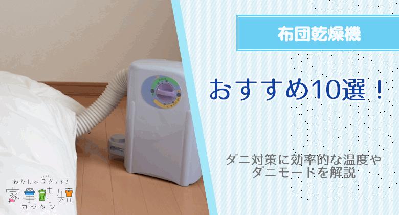 ふとん乾燥機のおすすめ10選!ダニ対策に効率的な温度やダニモードを解説