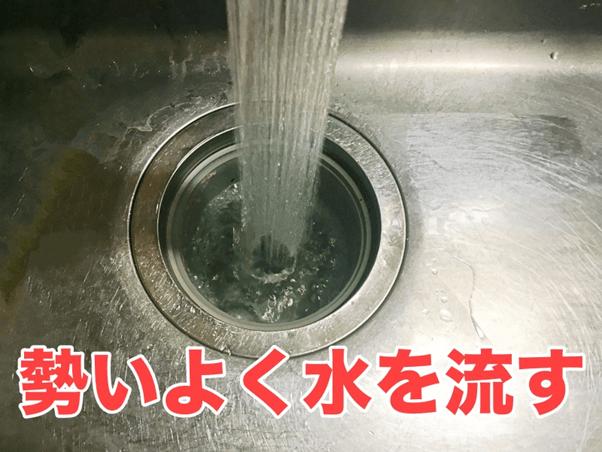 重曹を洗い流す