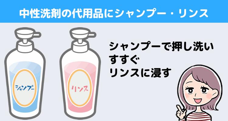 中性洗剤の代用品にシャンプー・リンス