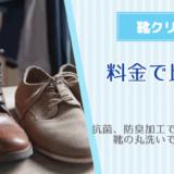 靴クリーニングのおすすめ(安い料金比較)抗菌、防臭加工で保管もできる!靴の丸洗いでピカピカに