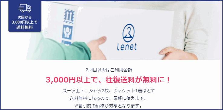 プレミアム会員3000円以上送料無料