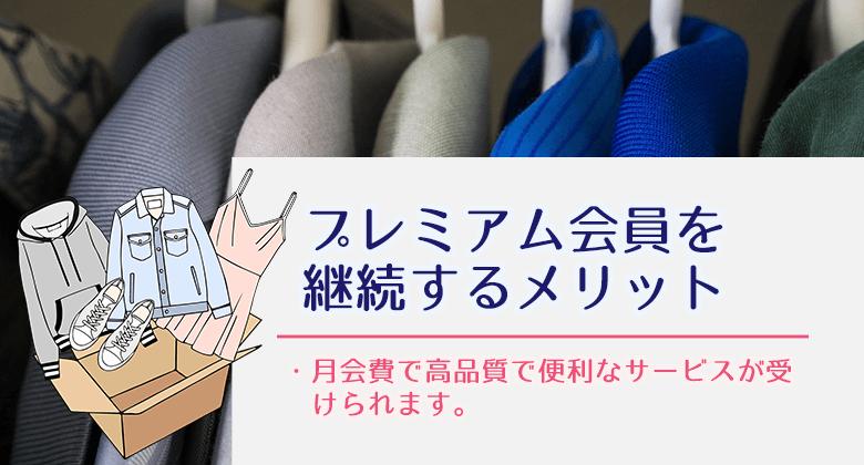 清潔な衣服