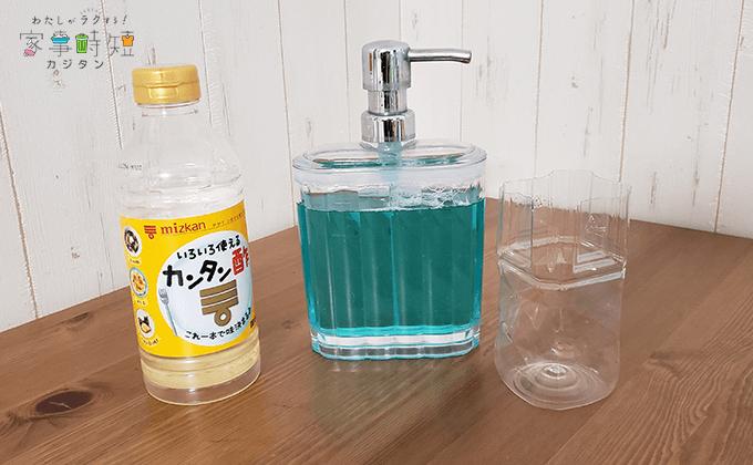お酢トラップ材料