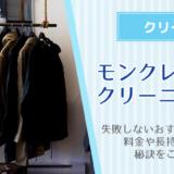 高級コートやジャケット
