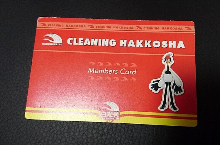 白光舎会員カード