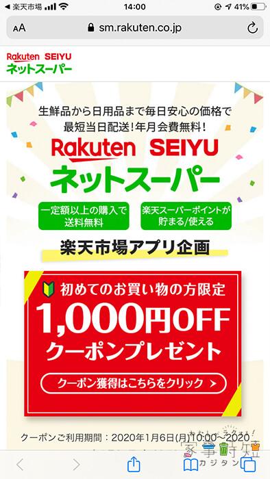 楽天ページ1000円オフクーポン