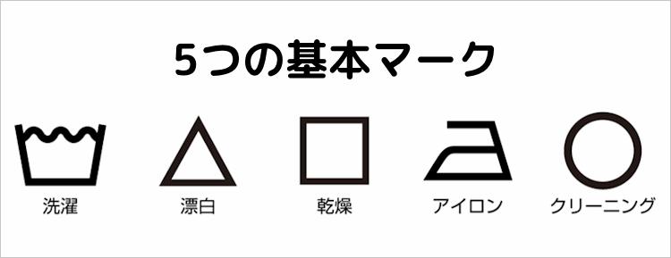 洗濯表示の基本マークは5つ