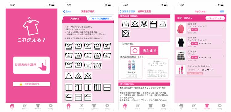 洗濯表示アプリ