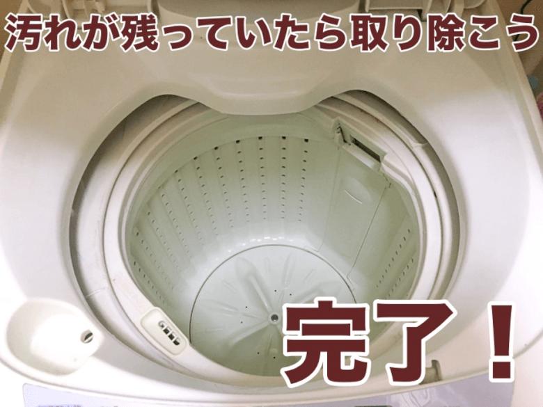 セスキ炭酸ソーダで洗濯槽を掃除