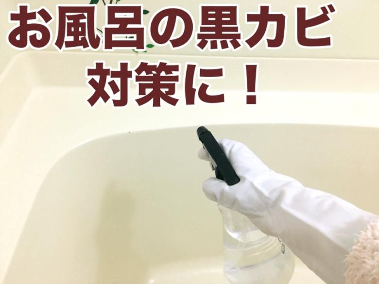 セスキ炭酸ソーダでお風呂の黒カビ対策