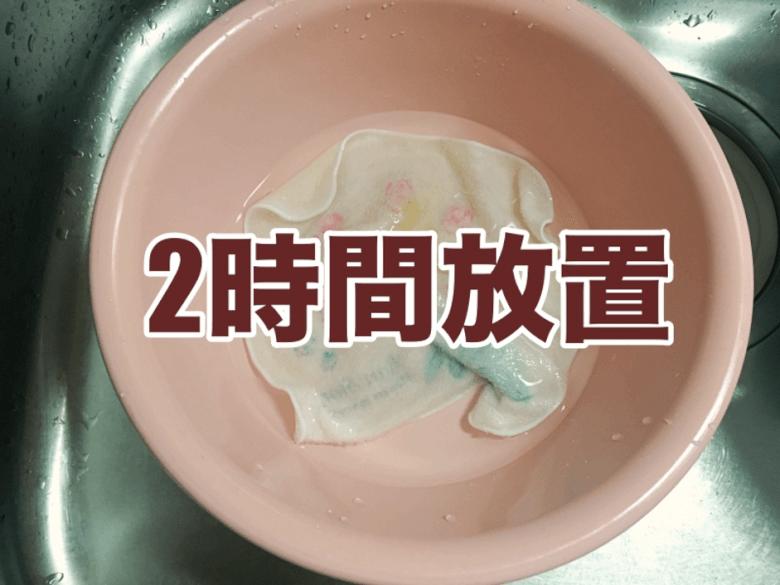 セスキ炭酸ソーダ水で血液を落とす方法