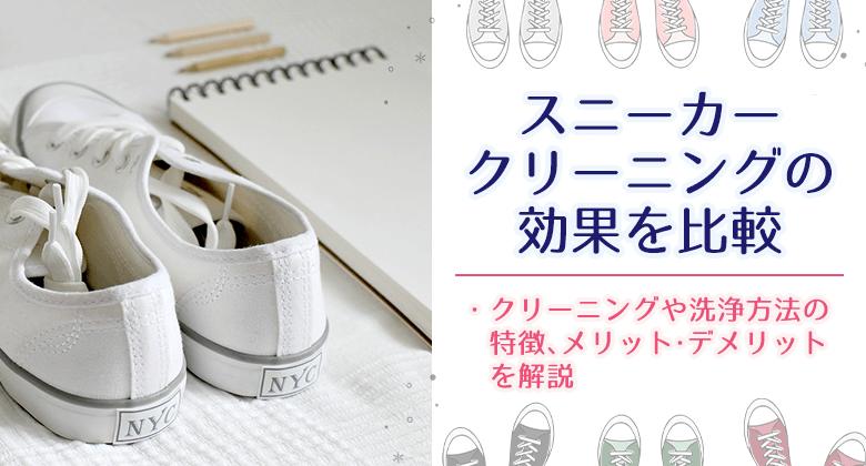 白いスニーカーと鉛筆とメモ帳