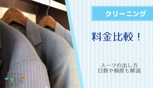 【実例写真付き】スーツのクリーニングへの出し方!日数や頻度とおすすめのクリーニング会社を料金比較