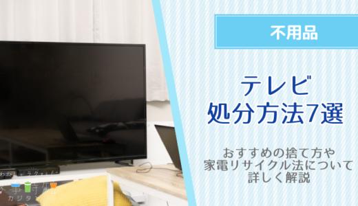 テレビの処分方法7選!費用や注意点・メリットデメリットもまとめて解説