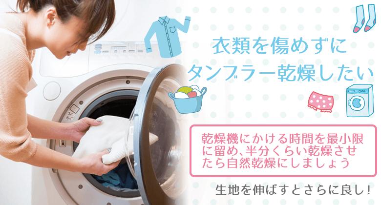 乾燥機から洗濯物を取り出す女性