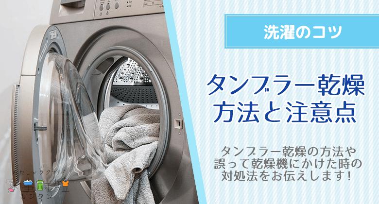 乾燥機にかけたタオル