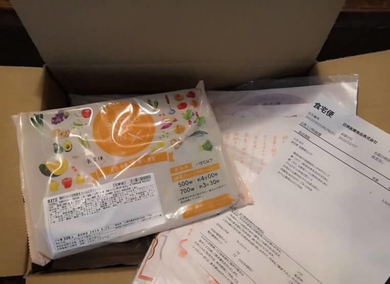 お弁当と納品書、食宅便のパンフレット